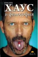 Хаус и философия: Всички лъжат!