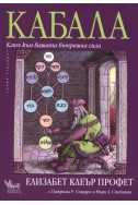 Кабала: Ключ към вашата вътрешна сила