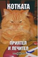 Котката - приятел и лечиел