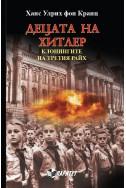 Децата на Хитлер: Клонингите на Третия райх