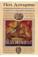 Загадките на Александър Македонски - Безбожникът