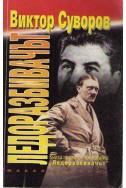 Ледоразбивачът: Кой започна Втората световна война Книга.1