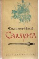 Самуил - книга 1