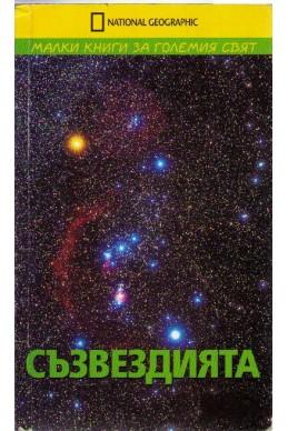 Съзвездията