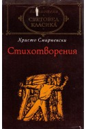 Стихотворения - Христо Смирненски