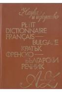 Френско-български речник кратък