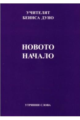 Новото начало - УС, година ХІІІ, (1943 - 1944)