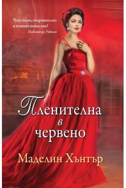Пленителна в червено - книга 1 (Най-редките цветя)