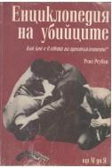 Енциклопедия на убийците