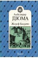 Жозеф Балзамо - том 1