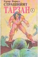 Страшният Тарзан - I
