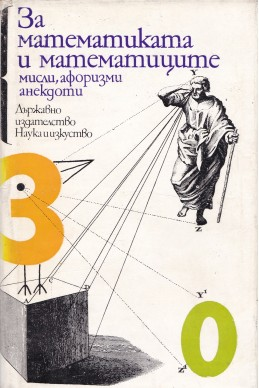 За математиката и математиците: мисли, афоризми, анекдоти