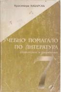Учебно помагало по литература за 7 клас: план-тезиси и разработки