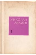 Съчинения в три тома. Том 1: Стихотворения / Николай Лилиев