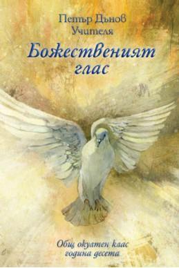 Божественият глас - ООК, X година, 1930 - 1931 г.