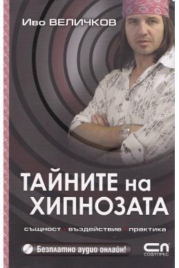 Тайните на хипнозата