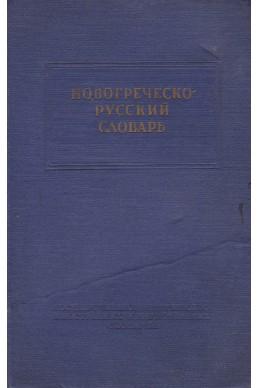 Новогреческо-русский словарь