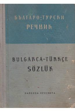 Българо-турски учебен речник