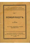 Рембрандтъ