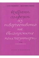 Избрани солфежи из творчеството на българските композитори - II част