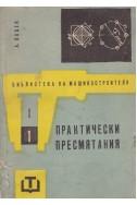 Библиотека на машиностроителя. Книга 1 Практически пресмятания
