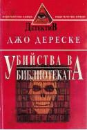 Убийства в библиотеката