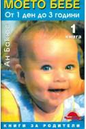 Моето бебе от 1 ден до 3 години - книга 1