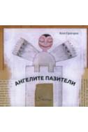 Ангелите пазители