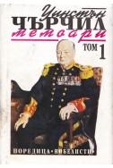 Уинстън Чърчил - Мемоари, том 1