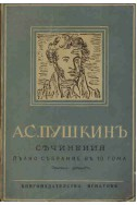 Съчинения: Пълно събрание въ 10 тома - том 10