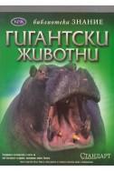 Библиотека знание; гигантски животни