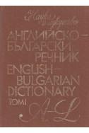 Английско-български речник  A-Z – том 1