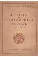 История на българския народ - част 2