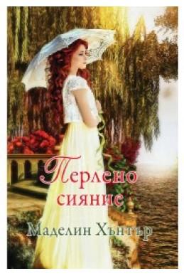 Перлено сияние - книга 2 (Най-редките цветя)