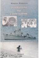 Фарватера на един моряк