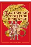 Български народни приказки (Хермес)