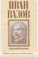 Иван Вазов- стихотворения