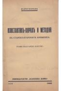 Константинъ-Кирилъ и Методий въ старобългарската книжнина Първо българско царство