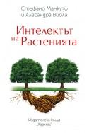 Интелектът на растенията