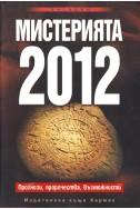 Мистерията 2012. Прогнози, пророчества, възможности