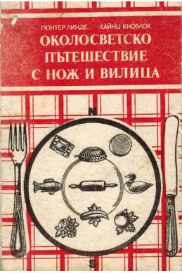 Околосветско пътешествие с нож и вилица