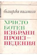 Избрани произведения / Христо Ботев