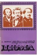 Тримата Дюма