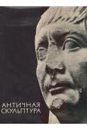 Античная скульптура – Рим