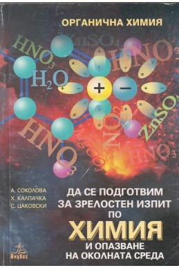 Да се подготвим за зрелостен изпит по химия и опазване на околната среда
