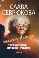 Слава Севрюкова. Феноменът български