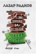 Яж шоколад и отслабвай