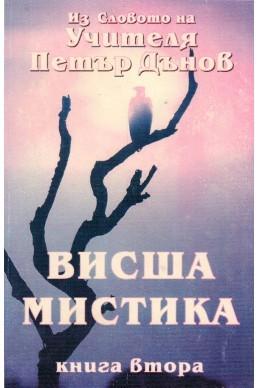 Висша Мистика - книга втора