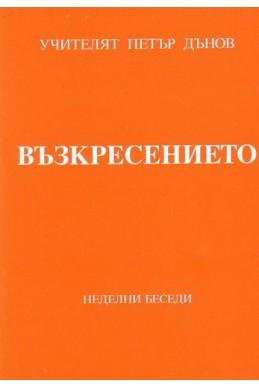 Възкресението - НБ, серия ХІІ, том 1, 1932 - 1933 г.
