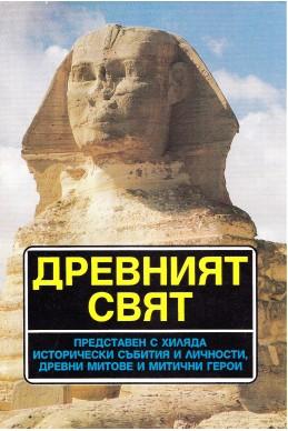 Древният свят – справочник
